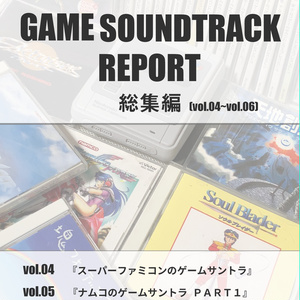 GAME SOUNDTRACK REPORT 総集編 VOL.04~06