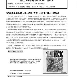 GAME SOUNDTRACK REPORT VOL.14 「カプコンのゲームサントラ」