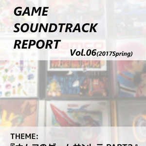 GAME SOUNDTRACK REPORT Vol.06 「ナムコのゲームサントラ PART2」