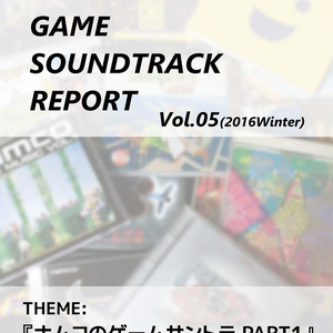 GAME SOUNDTRACK REPORT Vol.05「ナムコのゲームサントラ PART1」