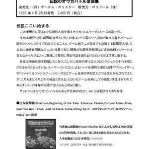 GAME SOUNDTRACK REPORT Vol.04「スーパーファミコンのゲームサントラ」
