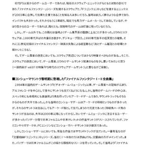 GAME SOUNDTRACK REPORT Vol.11「スクウェア&エニックスRPGのゲームサントラ」