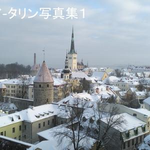 エストニア-タリン写真集1