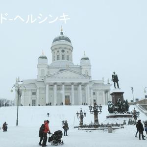 フィンランド-ヘルシンキ小写真集