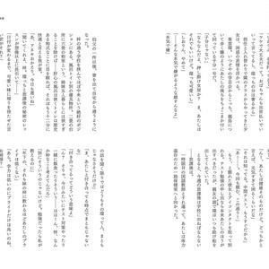 南雲栞の回顧録<ビオグラフ>