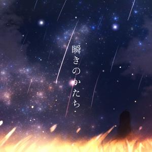 瞬きのかたち - Single