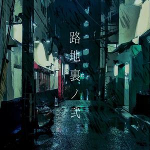 2nd アルバム「路地裏ノ弐」