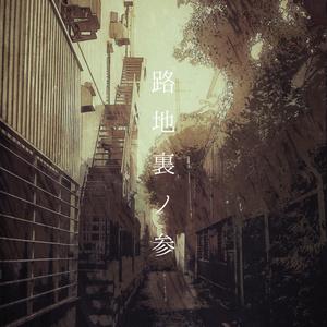 3rdアルバム「路地裏ノ参」