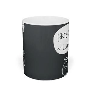 はたらいたらしぬカップ黒