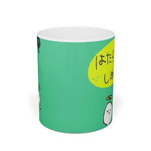 はたらいたらしぬカップ緑