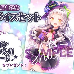 紫咲シオン1周年記念 魔法のボイスセット