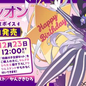 紫咲シオン 誕生日記念ボイス