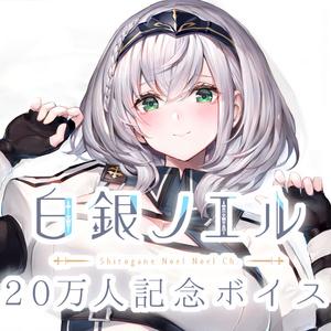 白銀ノエル20万人記念ボイス
