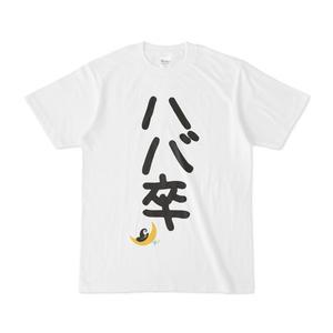 紫咲シオン ハバ卒Tシャツ