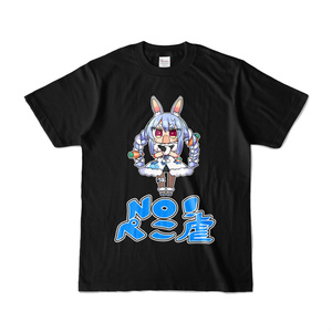 <新> 兎田ぺこら ぺこ虐Tシャツ(黒)