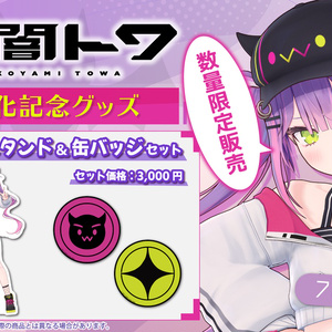 常闇トワ 3D化記念グッズ アクリルスタンド&缶バッジセット