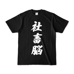 癒月ちょこ 社畜脳Tシャツ 黒
