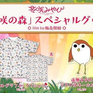 花咲みやび 「花咲の森」フルグラフィックTシャツ