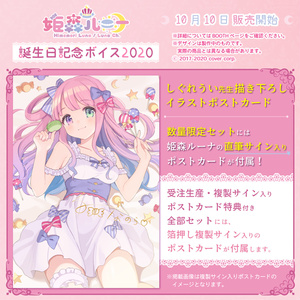 姫森ルーナ 誕生日記念ボイス2020