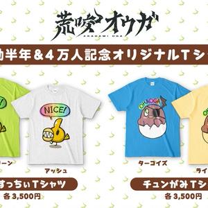 荒咬オウガ 活動半年&4万人記念オリジナルTシャツ