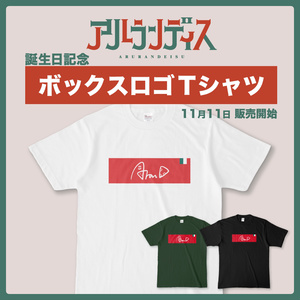 アルランディス 誕生日記念ボックスロゴTシャツ(ブラック・フォレスト)