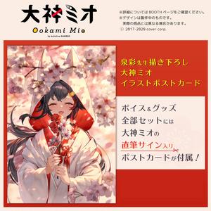 大神ミオ 活動二周年記念ボイス