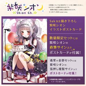 紫咲シオン 誕生日記念ボイス2020