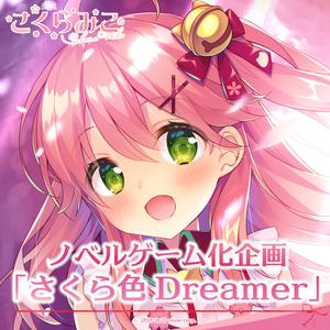 さくらみこ ノベルゲーム化企画「さくら色Dreamer」