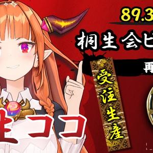 【再販】桐生ココ 登録者89.3万人記念 桐生会ピンバッジ