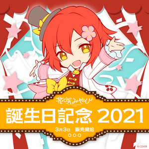 花咲みやび 誕生日記念2021