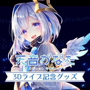 天音かなた 3Dライブ記念グッズ