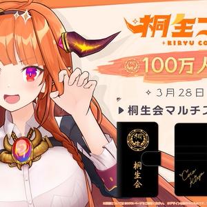 桐生ココ 100万人記念 桐生会 マルチスマホケース