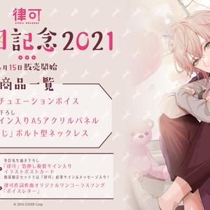 律可 誕生日記念2021