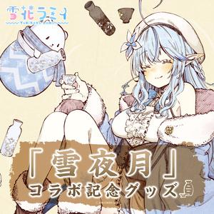 雪花ラミィ 「雪夜月」コラボ記念グッズ 3種セット