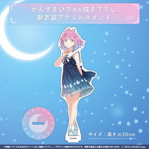 姫森ルーナ 新衣装お披露目記念2021 「新衣装記念 ボイス&グッズセット」