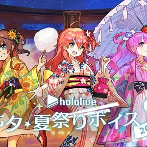 ホロライブ 七夕・夏祭りボイス2021