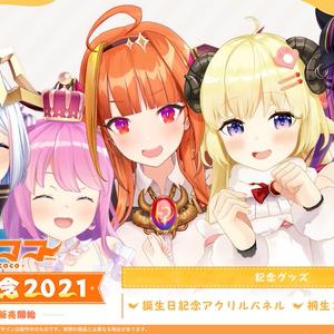 桐生ココ 誕生日記念2021