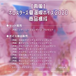【再販】ホロスターズ 夏満喫ボイス2020