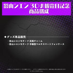 影山シエン 3Dお披露目記念