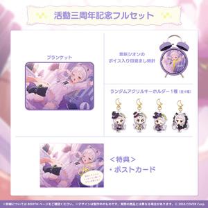 紫咲シオン 活動三周年記念