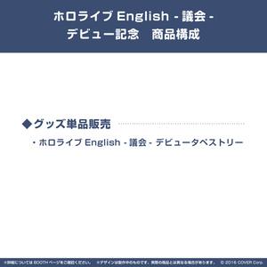 ホロライブEnglish -議会- デビュータペストリー