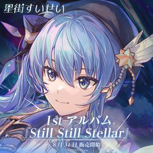 星街すいせい 1stアルバム『Still Still Stellar』