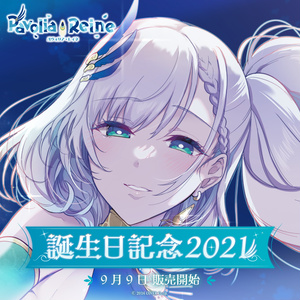 パヴォリア・レイネ 誕生日記念2021