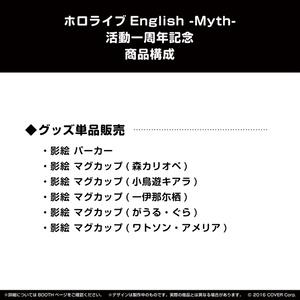 ホロライブEnglish -Myth- 活動一周年記念