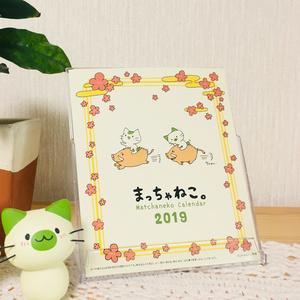 まっちゃねこ。2019年卓上カレンダー