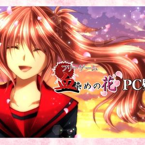 フリーゲーム「血染めの花」PC壁紙集