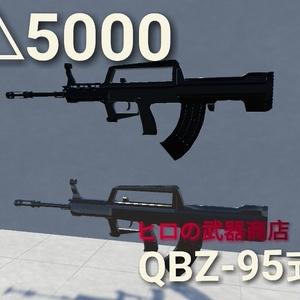 QBZ-95式
