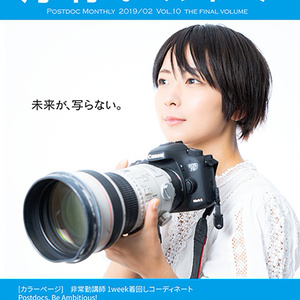 月刊ポスドク2019年2月号(第10号・最終号)