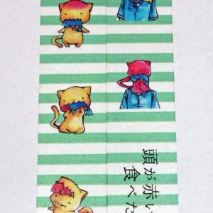 頭が赤い魚を食べた猫 マスキングテープ