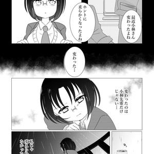 【新刊】私の好きな人♡ーraindropー